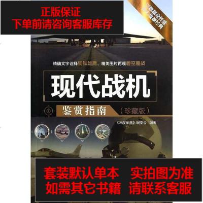 【二手8成新】现代战机鉴赏指南 9787302364641