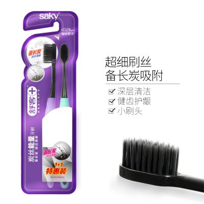 舒客(Saky)炭絲能量牙刷(2支裝)