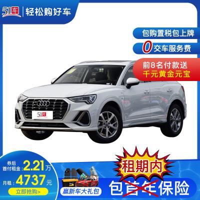 定金 【51車】奧迪Q3 2020款 35 TFSI 進取動感型 低月租金融分期購車汽車整車緊湊型SUV新車