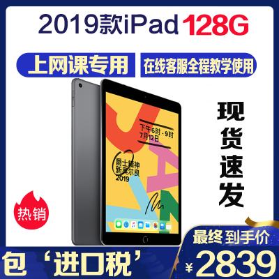 【包進口稅】Apple 10.2英寸 128G Wifi版 平板電腦 MW772 2019新品深空灰 iPad 第7代 中文版 上網課專用 美版
