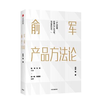 預售 1月初發貨 俞軍產品方法論:互聯網產品界里程碑式作品,產品經理進階讀物