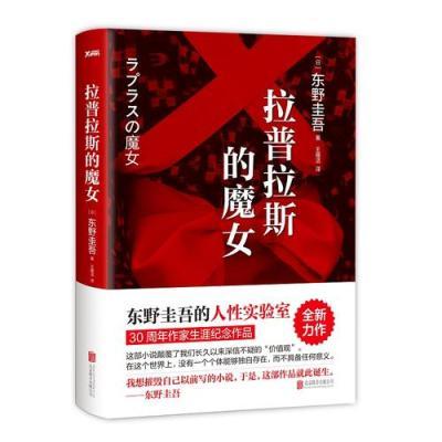 拉普拉斯的魔女 東野圭吾的人性實驗室:《解憂雜貨店》之后,回歸推理之作。