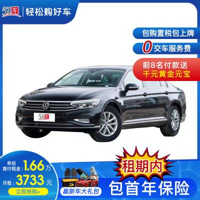定金【51車】大眾邁騰2020款280TSIDSG舒適型低首付金融分期購車汽車新車整車緊湊型轎車