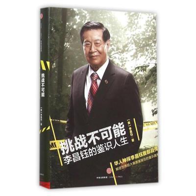正版挑战不可能(李昌钰的鉴识人生)(精) (美)李昌钰 中信 正版书籍