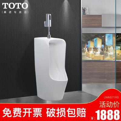 TOTO东陶小便器壁挂式陶瓷普通型小便器UWN571RB上进水 UWN571HB后进水