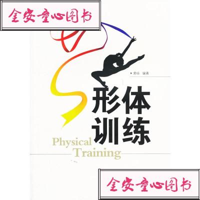【单册】正版书籍 形体训练咏武汉大学出版社