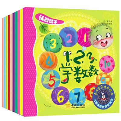 天才寶寶成長兒童繪本睡前故事書幼兒園小班中大班學前早教圖書全套10冊幼兒圖畫書套裝1-2-3-4-6-8周歲小學生益智啟