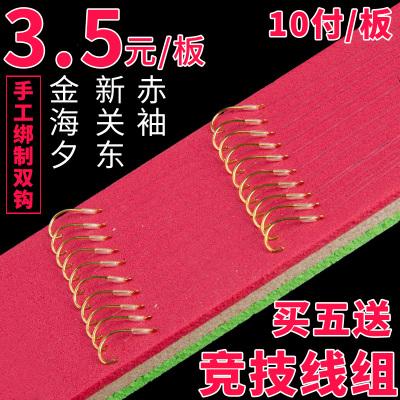 魚鉤綁好套裝成品魚鉤子線雙鉤防纏繞綁好的魚線組成品魚鉤套裝
