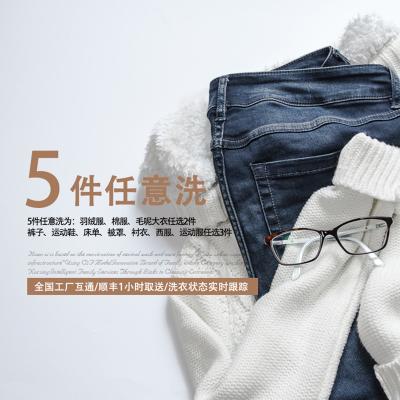 五件衣物/鞋任意組合清洗服務 多重消毒殺菌 專業干洗水洗 標準去漬養護 免費取送