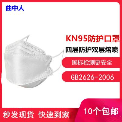 【曲中人KN95口罩】 成人防護韓版魚型口罩KF型94版 KN95級別 施工防護 日常防護 單獨包裝10只