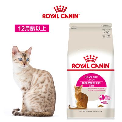 ROYAL CANIN 皇家猫粮 ES35全能优选成猫猫粮 全价粮-口感型 2kg 双重口感 专为挑嘴成猫