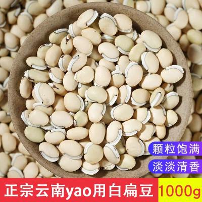 白扁豆云南農家自產藥用煮粥 大白豆雜糧八寶粥老品種白扁豆子