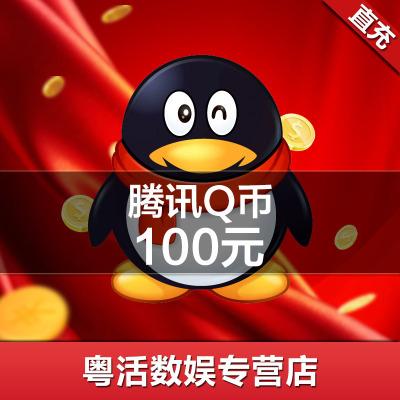 騰訊QQ幣★100元qq幣100Q幣100qb幣100QB100個Q幣直充★自動充值