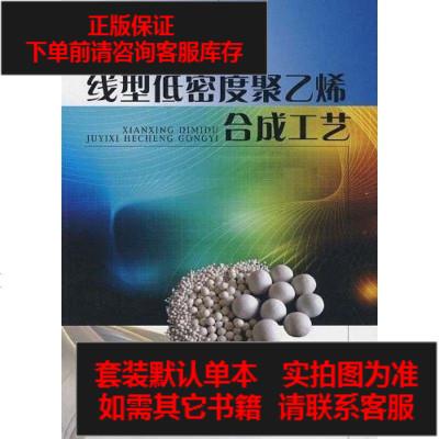 【二手8成新】線型低密度聚乙烯合成工藝 9787502159023