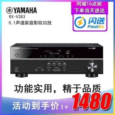 Yamaha/雅马哈 RX-V283 家用5.1家庭影院功放大功率放大器