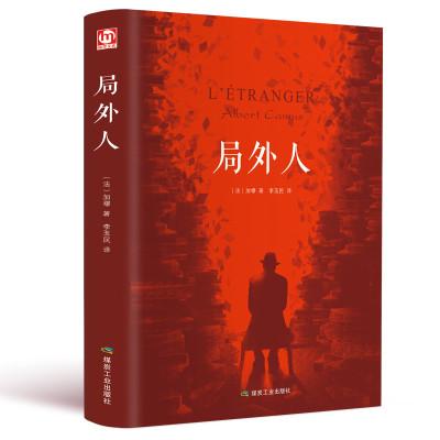 【精裝】局外人 阿爾貝·加繆中篇小說集 經典外國世界名著文學小說 青少中學生成人課外閱讀物書籍