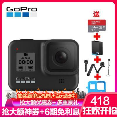GoPro HERO 8 Black 4K運動相機 Vlog數碼攝像機 視頻直播含64G卡+三向自拍桿+原裝電池+保護套