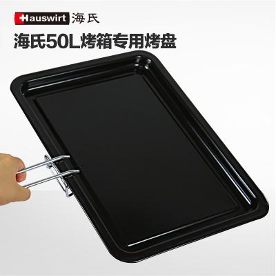 海氏(hauswirt)50L 原装搪瓷烤盘/烤网 50L烤箱专用