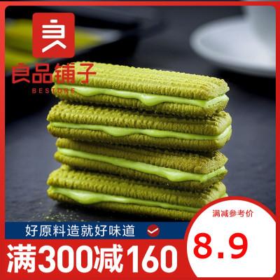 良品鋪子 抹茶夾心餅干102g×1盒 抹茶味曲奇餅干網紅零食品