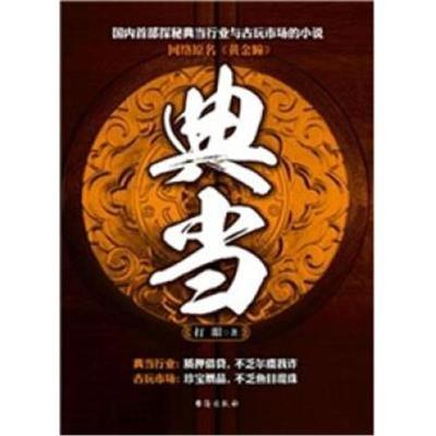 正版书籍 典当 9787801418050 台海出版社