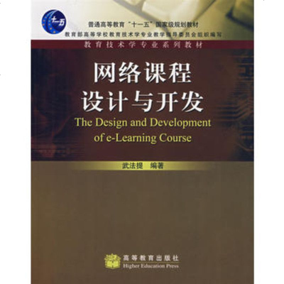 網絡課程設計與開發97870402144武法提,高等教育出版社 9787040214499