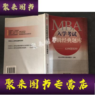 《正版九成新》MBA入學考試邏輯經典題庫