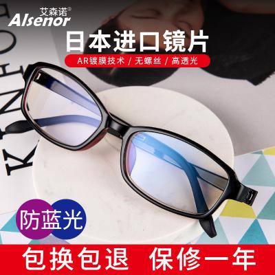 艾森諾防藍光老花鏡女花鏡男高清日本進口鏡片老人老光超輕眼鏡719109