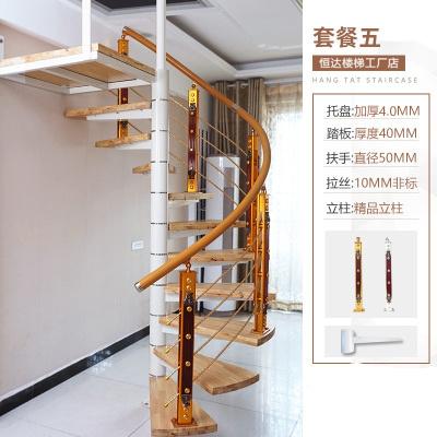 閃電客旋轉樓梯閣樓復式樓室內家用中柱旋轉樓梯圓形鋼木現代躍層廠家 套餐五:加厚4.0mm托盤+40mm踏板+精品護欄