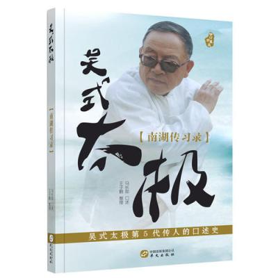 吴式太极·南湖传习录