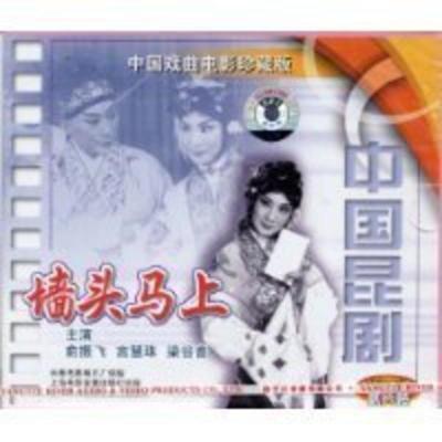 正版昆劇【墻頭馬上】2VCD 俞振飛、言慧珠、梁谷音
