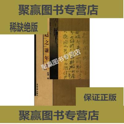 正版9层新 赵之谦年谱