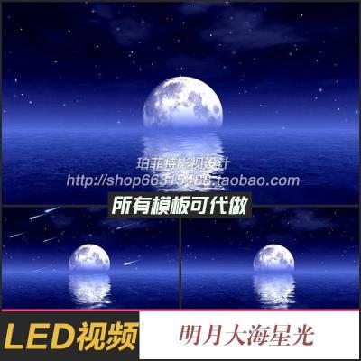 明月月亮海洋大海星光流星唯美歌舞背景视频素材