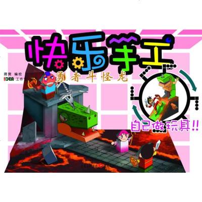 正版 快乐手工-勇者斗怪龙 发光体工作室 9787229023492 重庆出版社