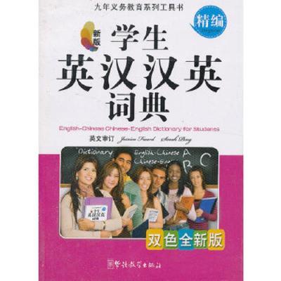 新版學生英漢漢英詞典精編 9787513803519 正版 說詞解字辭書研究中心 編著 華語教學出版社