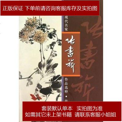 张书囗-中国近代名家作品选粹