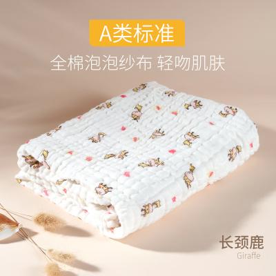 圣貝恩嬰幼兒6層純棉紗布浴巾包被外出蓋毯寶寶洗澡毛巾超柔吸水大尺寸105*105
