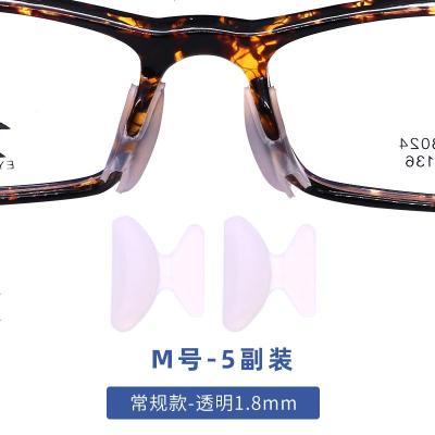 眼镜硅胶鼻梁托防滑鼻垫减压无痕太阳墨镜儿童近视框架增高贴配件