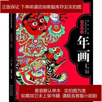 中國年畫 邰高娣 湖北美術出版社 9787539459486