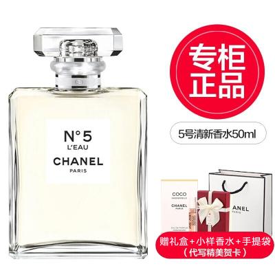香奈兒(CHANEL)五號之水 柜臺正品 女士香水  經典淡香水 花香調持久清新 5號之水 淡香型 50ml