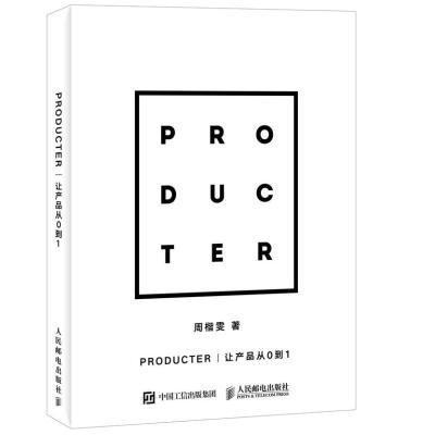 正版 Producter 周楷雯 著 人民邮电出版社 9787115439208 书籍