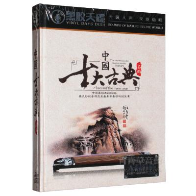 中国十大古典名曲cd传统民乐合集轻纯音乐 汽车载cd碟 高山流水