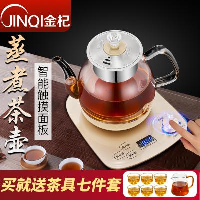 金杞(JINQI )智能保温煮茶器蒸汽电热烧水壶黑茶壶玻璃养生壶花茶壶电水壶养生壶喝茶茶具烧水煮茶保温三合一