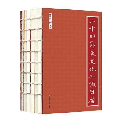 正版 二十四节气文化知识日历 华东师范大学出版社 吕仁和,黄道京 9787567570153 书籍