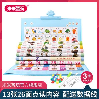 米米智玩 儿童早教有声挂图本全套点读发声宝宝启蒙看图识字卡片玩具1-3岁-充电版
