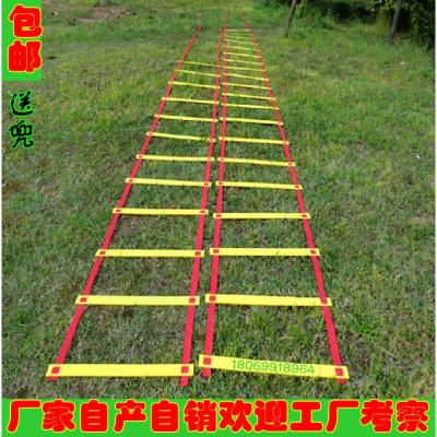 敏捷梯足球篮球训练绳梯云梯速度训练软梯步伐敏捷跳格梯能量梯