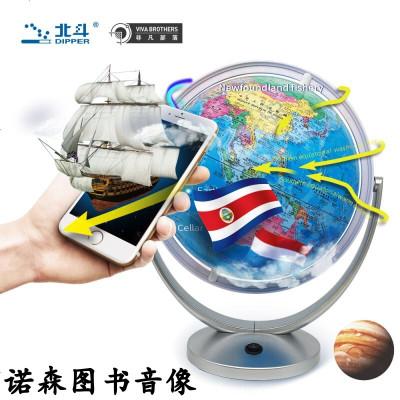 北斗AR地球儀·AR學生地球儀LED燈光 (新課標學生地理學習專用 AR互動科技)