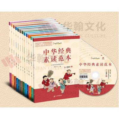 套装12本 中华国学经典 中华经典素读范本 1-6年级上下/一-六年级上下册 双色版 陈琴主编中华素读教程诵读背诵经典