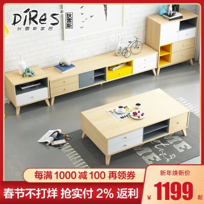 狄雷斯/DILEISI 茶几 北欧风格木质茶几电视柜组合简约现代客厅小户型时尚迷你成套家具 CJ720