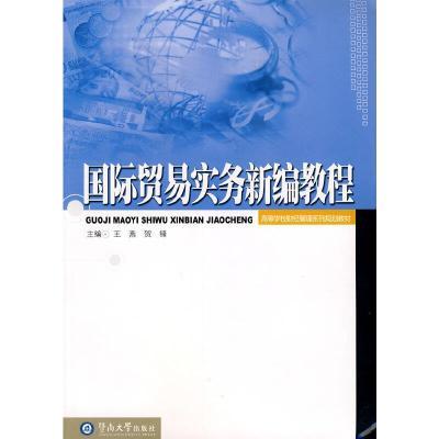 正版 国际贸易实务新编教程 王燕 贺锋 9787811352993 书籍