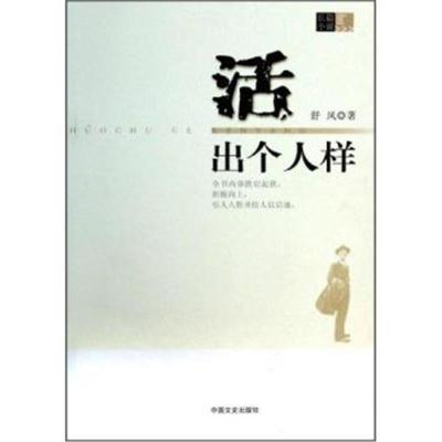 正版書籍 活出個人樣 9787503429019 中國文史出版社